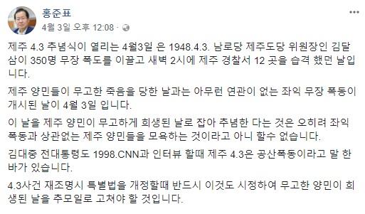 자유한국당 홍준표 대표의 페이스북 게시글
