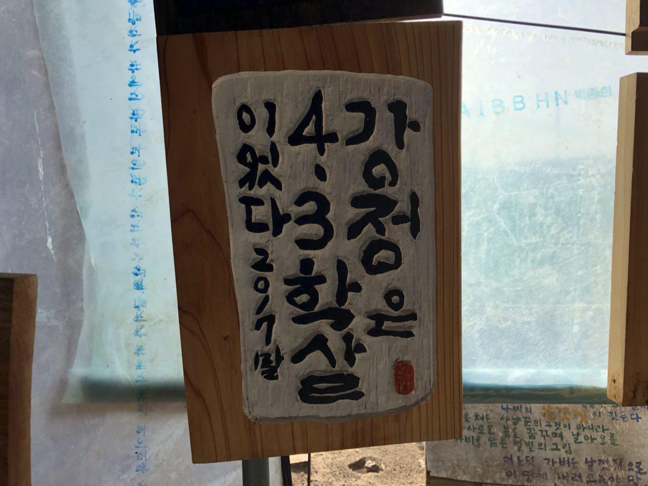 강정 마을 삼거리 식당에 걸려 있는 문구.