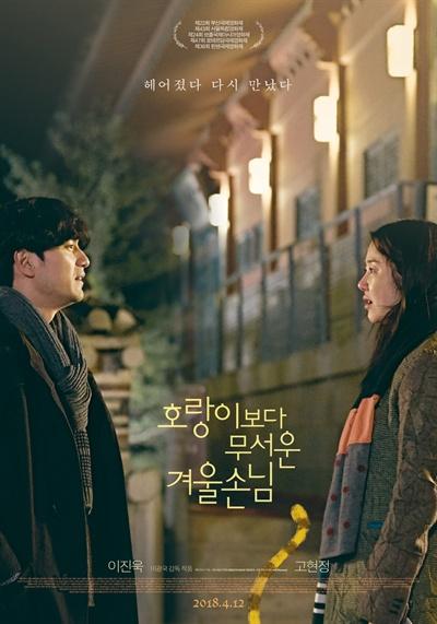 영화 <호랑이보다 무서운 겨울손님> 포스터 이진욱과 고현정