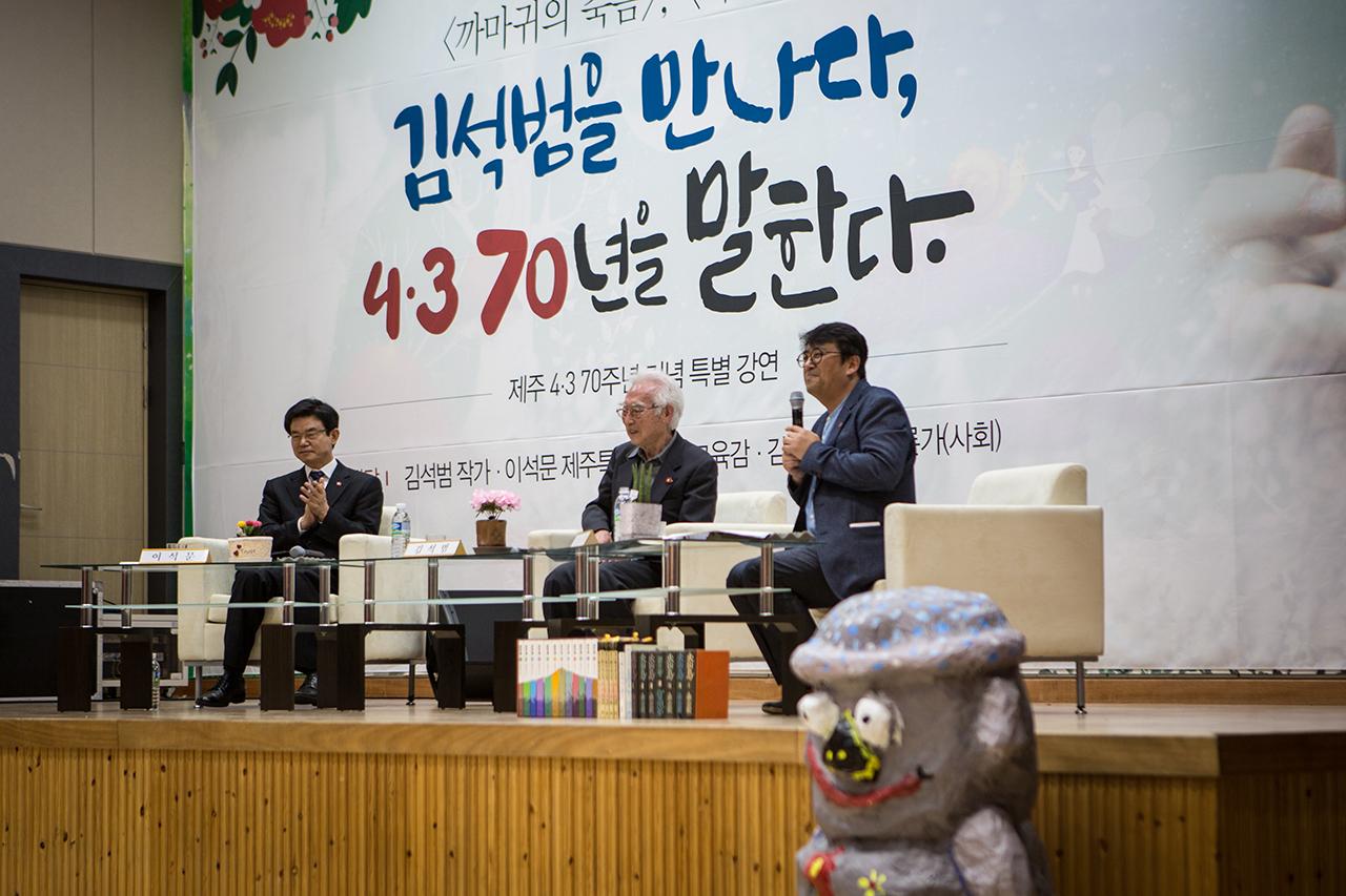 대담 형식으로 준비한 강연회 에는 이석문 제주특별자치도교육감(좌)이 함께 하였으며 김동현 문학평론가(우)가 사회를 맡았다.