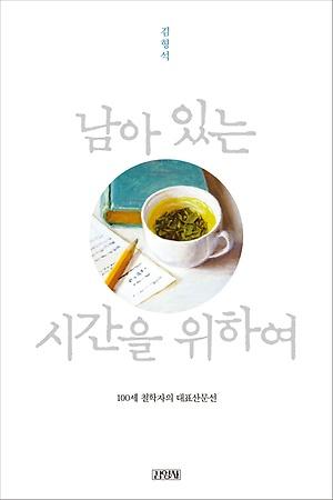 김형석 지음 <남아 있는 시간을 위하여>