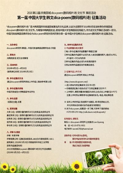 '제1회 중국 대학생 한글 디카시 공모전.'