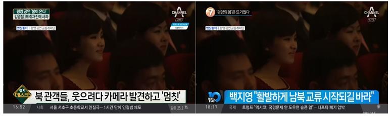 같은 관객 반응 화면 소개하면서 자막은 다른 채널A <정치데스크>(4/2)(좌측), <뉴스TOP10>(4/2)(우측)