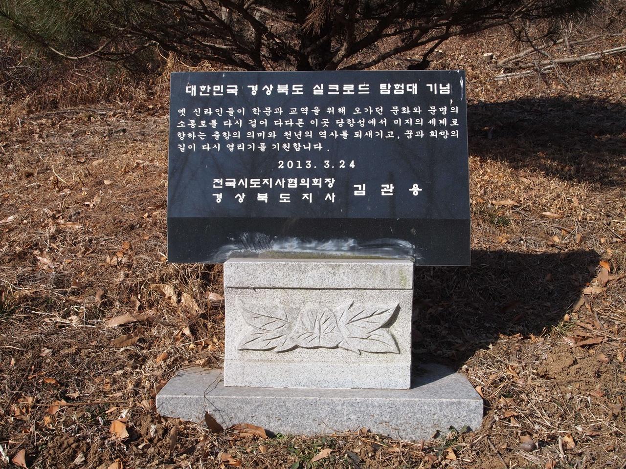 실크로드 탐험대 기념비 화성 당성에 세워진 실크로드 탐험대 기념비, 원성왕릉의 호인상을 통해 실크로드를 생각해볼 수 있다는 점에서 의미가 있다.