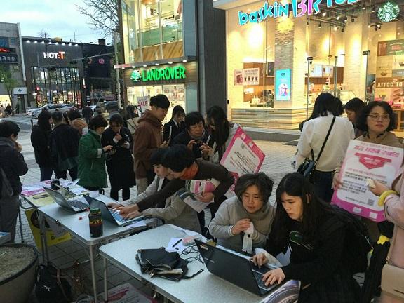 백악관 청원 서명운동  한국에서 거리에 나선 활동가들