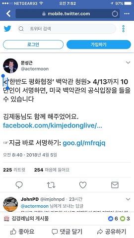 백악관 청원 서명 김제동씨의 영상을 트윗한 문성근씨