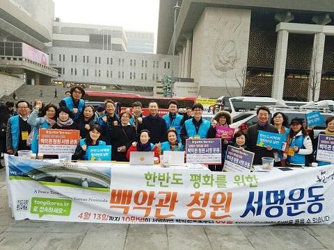백악관 청원 서명 세종문화회관앞에서 서명운동에 나선 활동가들