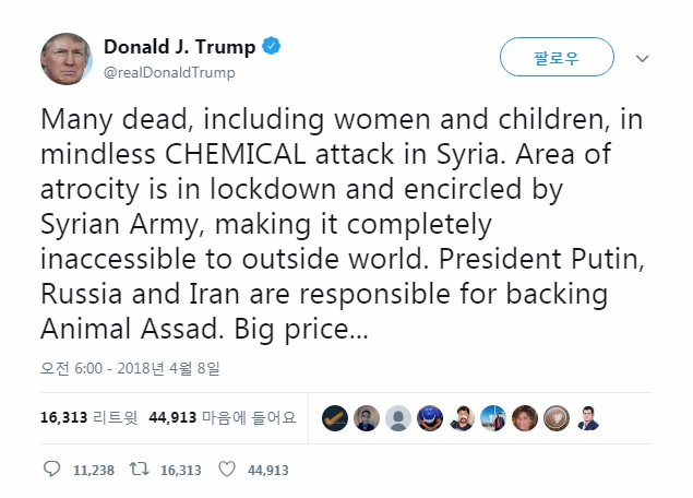 시리아 정부의 화학무기 공격을 비판하는 도널드 트럼프 미국 대통령이 트위터 계정 갈무리.