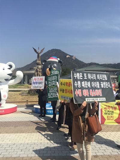 '사교육걱정없는세상'이 기자회견을 여는 방향으로 피켓을 들고 서있는 '공정사회를 위한 국민모임' 회원들