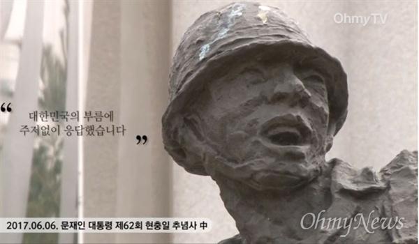[씬 로이, 꽝남!] 2화 : 전쟁을 기념하는 나라