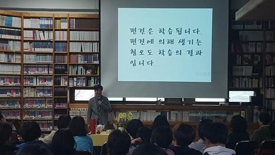 한채윤 비온 뒤 무지개 재단 상임이사가 6일 홍동 밝맑도서관에서 강연했다.