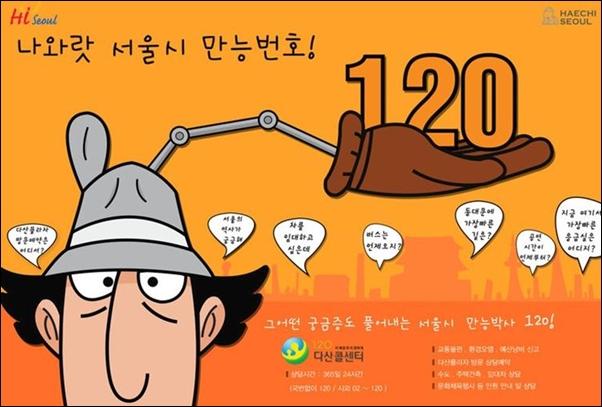 120다산콜센터 홍보물