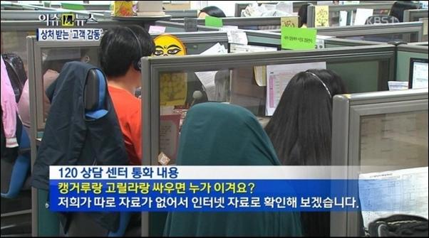 120다산콜센터에 걸려 온 황당한 전화. 서울시민의 민원 처리를 위해 존재하는 상담사들이지만, 이상한 전화에는 상처 받을 수 있다.
