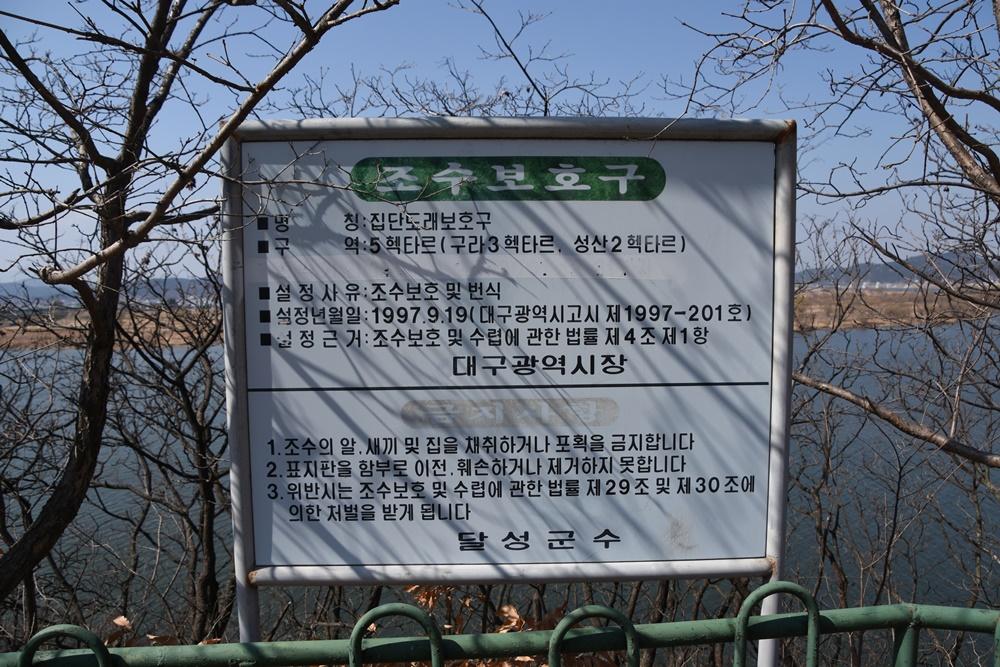 조수보호구역이란 팻말도 떡 하니 세워 놓았다.
