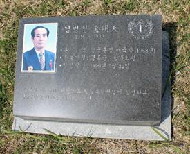 김명천 지사 묘소 앞 표지석