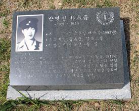 박영진 의사 묘소 앞 표지석