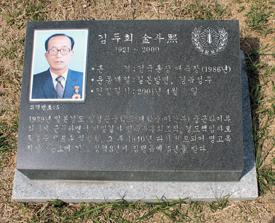 김두희 지사 묘소 앞 표지석