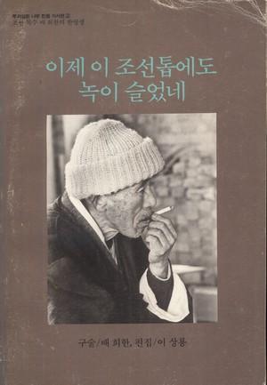 민중자서전 2권. 이 책에는 '서울 텃사람' 말씨가 고스란히 녹아들었다. 글로 남은 서울말일 텐데, 글로는 남아도 '말씨-높낮이-길이'로는 헤아릴 길은 없다.