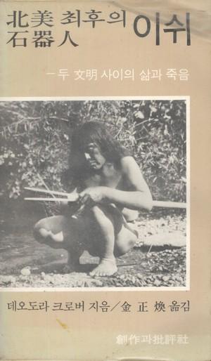 북미 텃사람 가운데 '야히' 겨레 '이쉬'라고 하는 마지막 남은 '박물관사람' 이야기를 다룬 책. 이이는