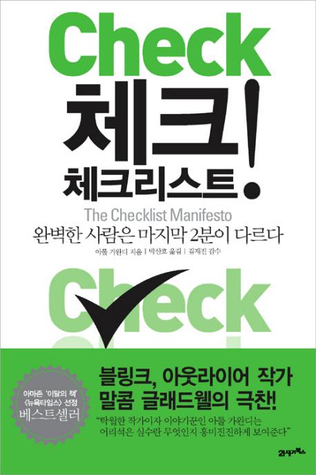 <체크! 체크리스트> 표지