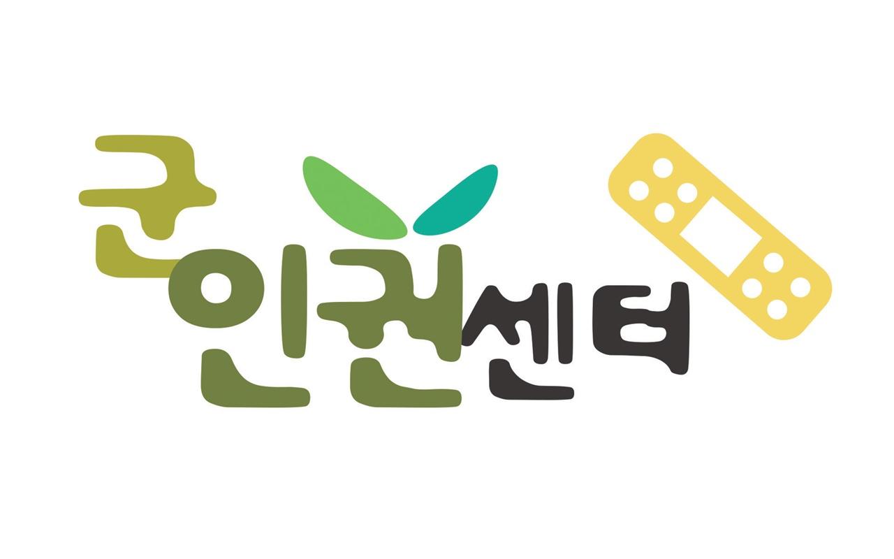 군인권센터 로고