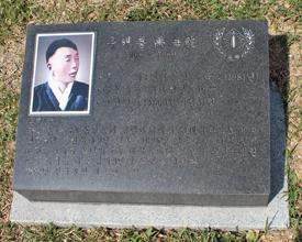 우해룡 지사의 묘소 앞 표지석
