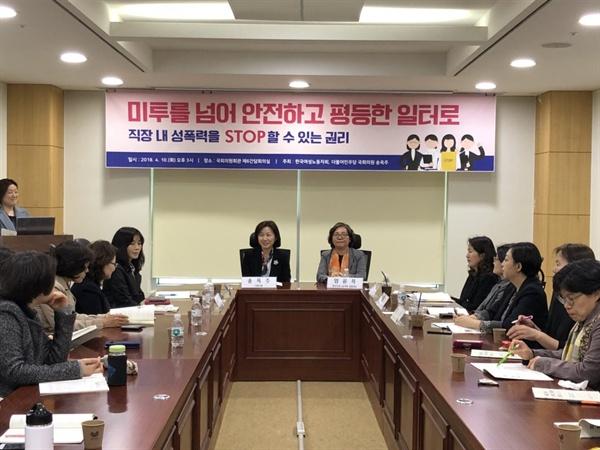 10일 오후 3시 <미투를 넘어 안전하고 평등한 일터로> 토론회가 한국여성노동자회와 더불어민주당 송옥주 의원실 주최로 열렸다.