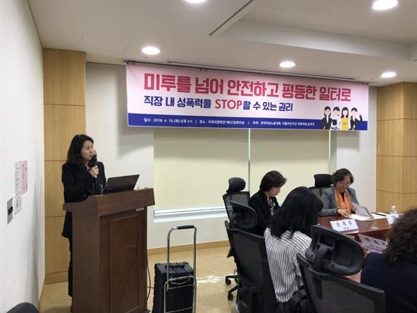 10일 오후 3시 <미투를 넘어 안전하고 평등한 일터로> 토론회가 한국여성노동자회와 더불어민주당 송옥주 의원실 주최로 열렸다. 김양지영 충남여성정책개발원 연구위원이 발언하고 있다.