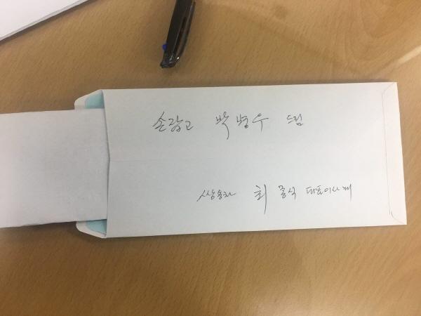 ▲  쌍용자동차 해고노동자 전원복직을 바라는 시민릴레이, 참여자 박병우의 편지