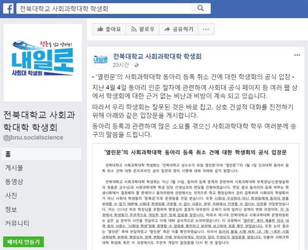 전북대 사과대 학생회 페이스북 갈무리
