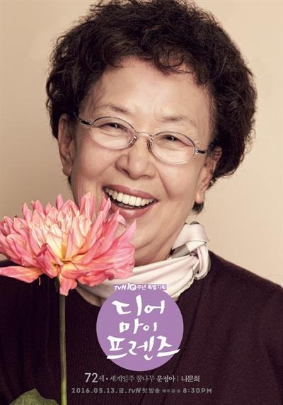 tvN 드라마 <디어 마이 프렌즈>에서 나문희(문정아 역)는 평생을 독박 돌봄노동에 시달리다 남편에게 이혼을 선언하는 역할로 나온다.