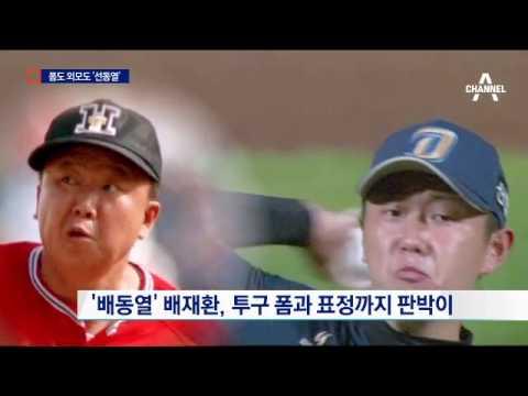 (사진=채널 A 스포츠 뉴스 화면 캡쳐)