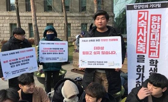 한양대 학생들이 기숙사 신축을 요구하는 시위를 벌이고 있다.