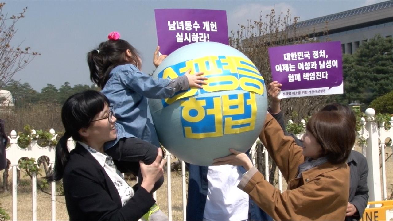 시민단체 '정치하는엄마들'이 11일 오전 서울 여의도 국회 앞에서 정치권의 개헌 논의에 바라는 내용을 밝히는 기자회견을 열었다.