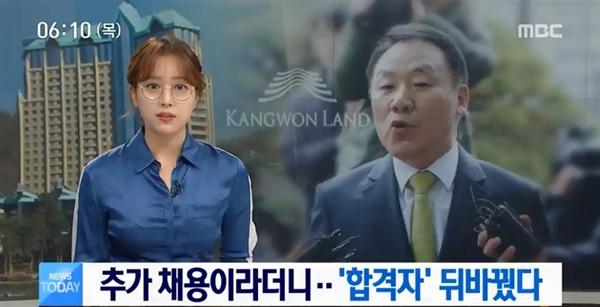 12일 임현주 MBC <뉴스투데이> 앵커가 안경을 쓰고 나온 것으로 화제가 됐다.