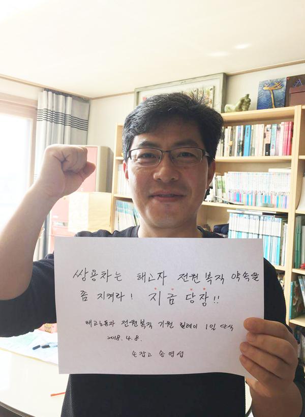 쌍용자동차 해고노동자 전원복직을 바라는 시민릴레이, 참여자 송영섭