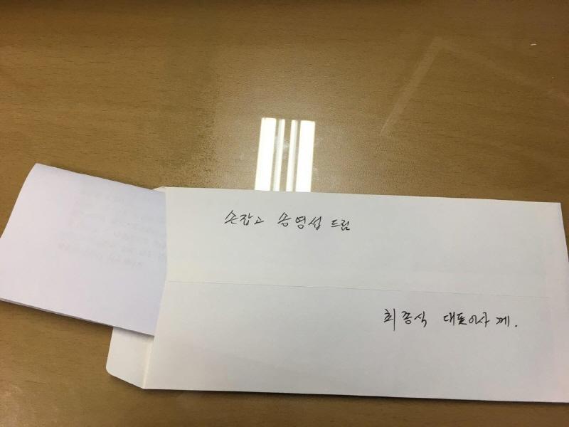 최종식 쌍용자동차 사장에 보내는 편지(작성자 송영섭)<br />