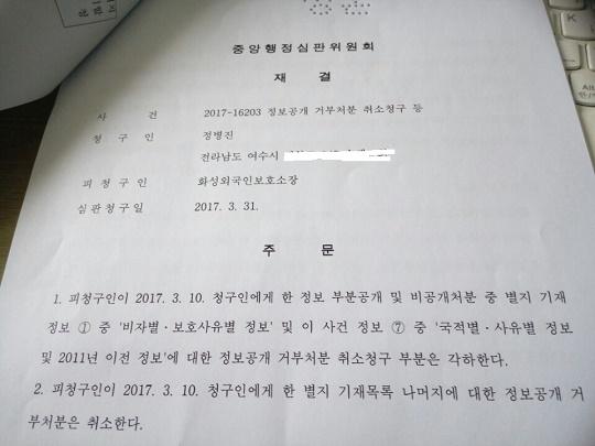 행정심판 화성 외국인보호소의 정보 비공개 처분을 취소하라는 행정심판 재결서
