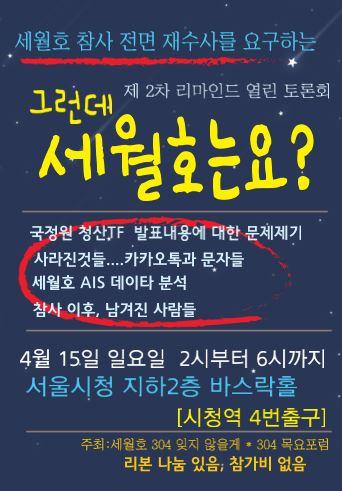그런데 세월호는요? 15일 일요일 2시 서울시청 지하2층 바스락홀