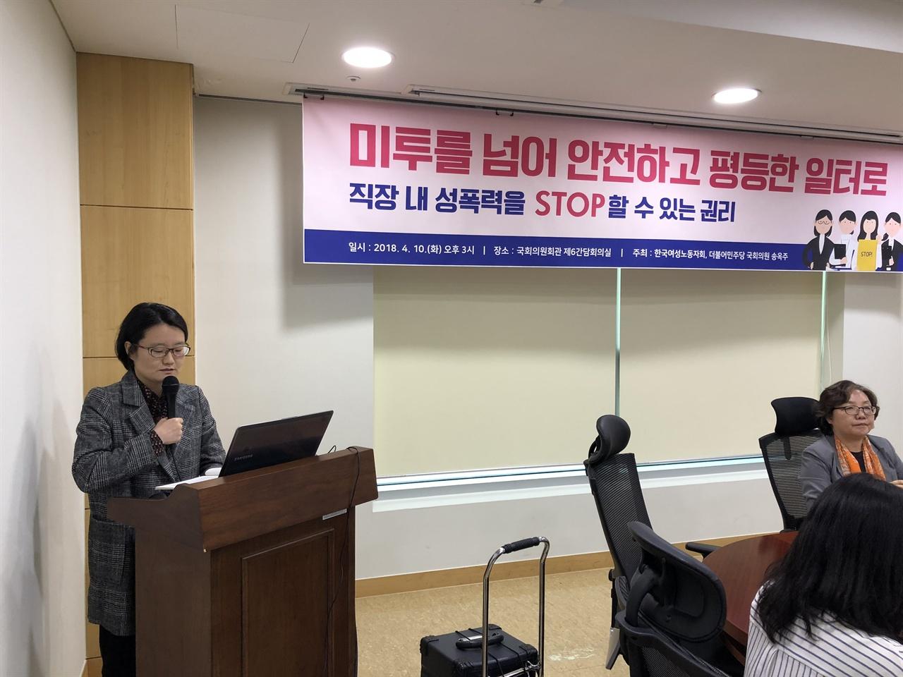 ▲  10일 오후 3시 <미투를 넘어 안전하고 평등한 일터로> 토론회가 한국여성노동자회와 더불어민주당 송옥주 의원실 주최로 열렸다. 이영희 여성노동법률지원센터 사무국장(공인노무사)이 발표하고 있다.