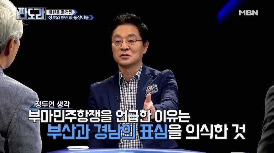 '헌법에 부마항쟁 명시'가 '경남 겨냥 선거운동'이라는 MBN <판도라>(3/26) 정두언 전 의원