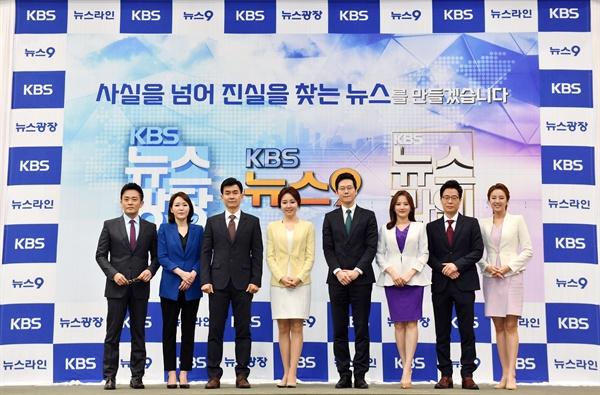 13일 오전 여의도 KBS서 열린 KBS 뉴스 앵커 기자간담회에 참석한 앵커들.