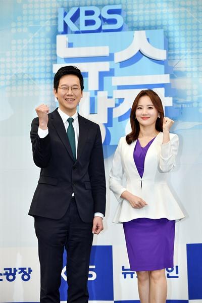 13일 오전 여의도 KBS서 열린 KBS 뉴스 앵커 기자간담회에 참석한 앵커들. 한승연, 김지원 앵커.