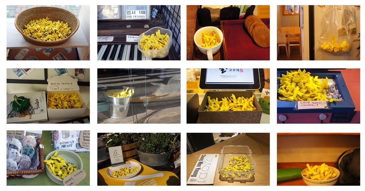 노란리본포스터가 붙여진 가게에는 노란리본이 있습니다 누구나 가져가실 수 있어요