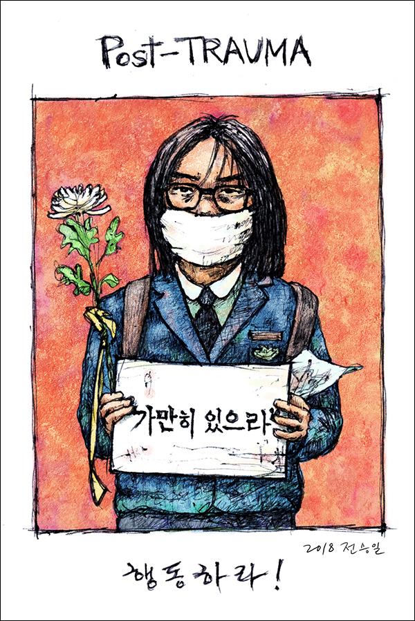 행동하라! 2014년 세월호 희생자 추모제에 참가한 어느 여고생