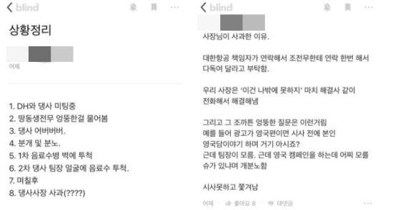 사건의 발단이 된 대행사 사내 익명 게시판