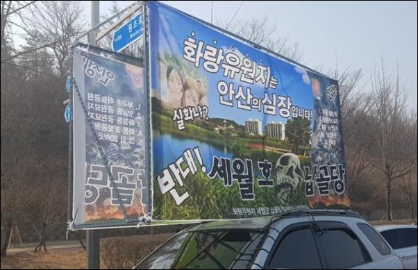세월호 추모공원을 세월호 납골당이라 부르며 반대하는 안산 일부 시민들이 내건 현수막