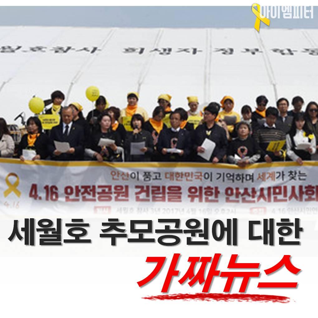 세월호 추모공원에 대한 가짜뉴스 1