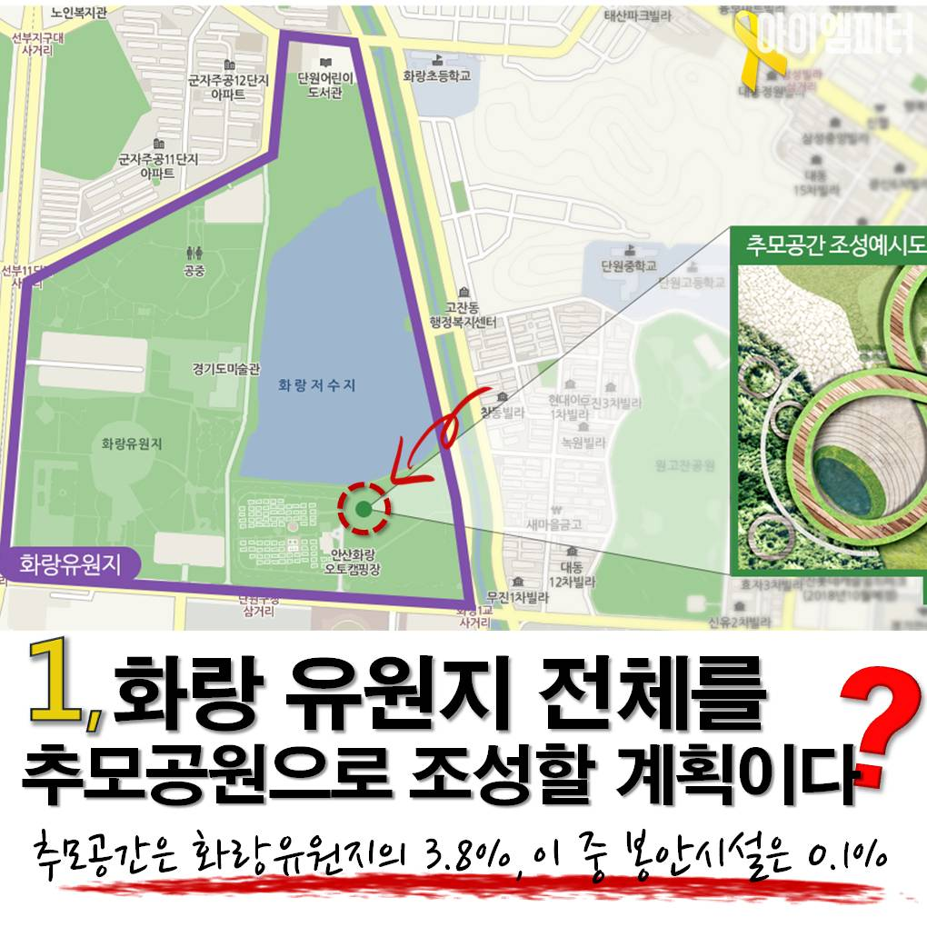세월호 추모공원에 대한 가짜뉴스 2