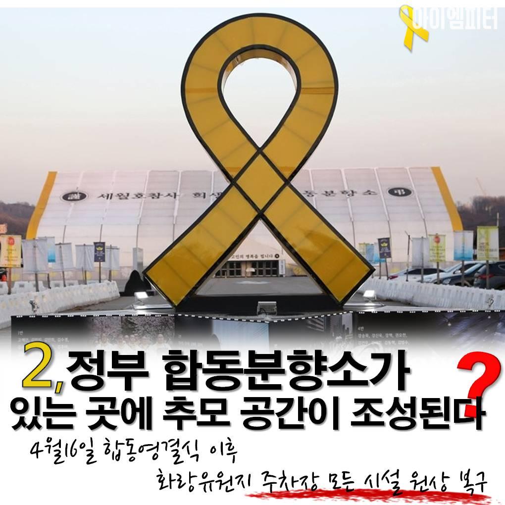 세월호 추모공원에 대한 가짜뉴스 3